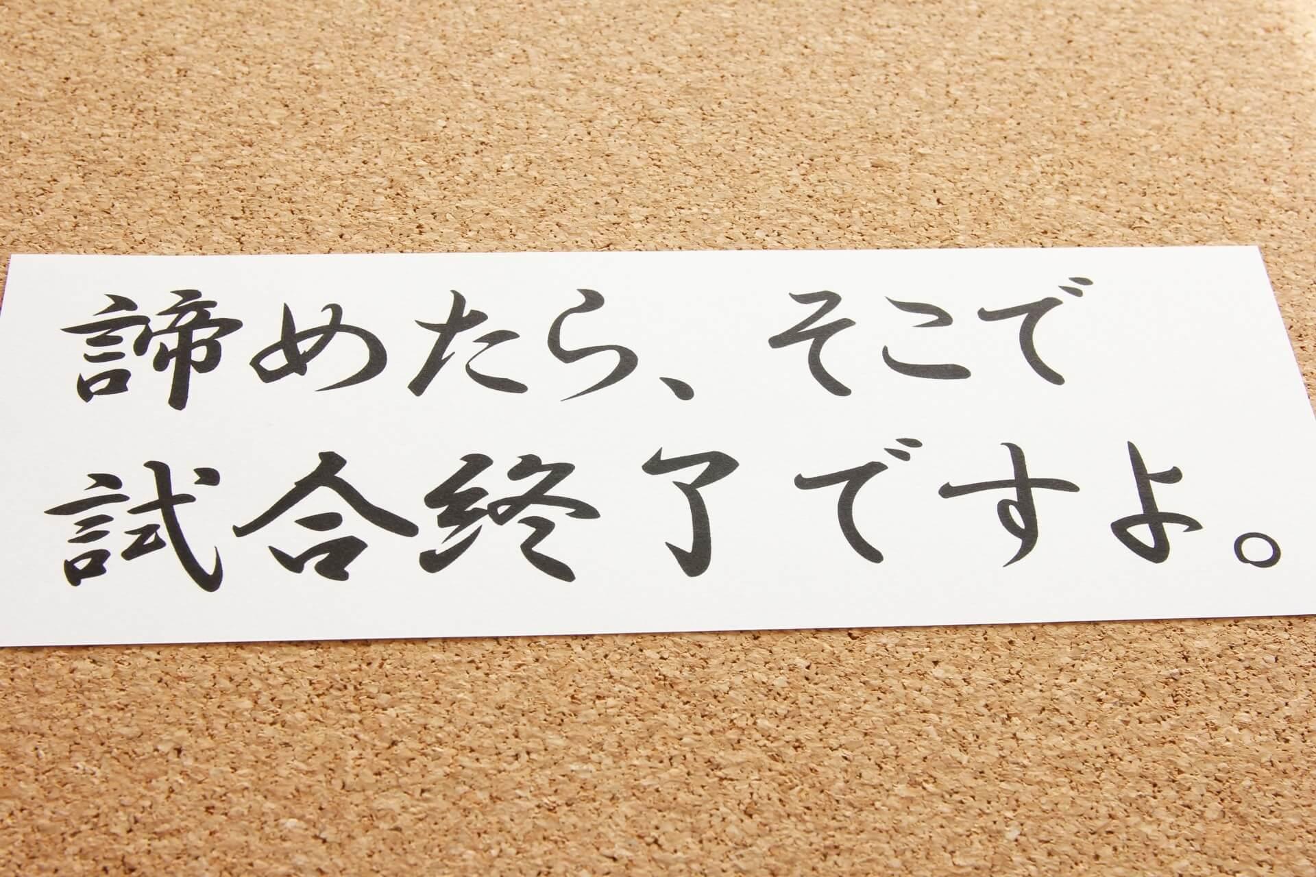 名言イメージ
